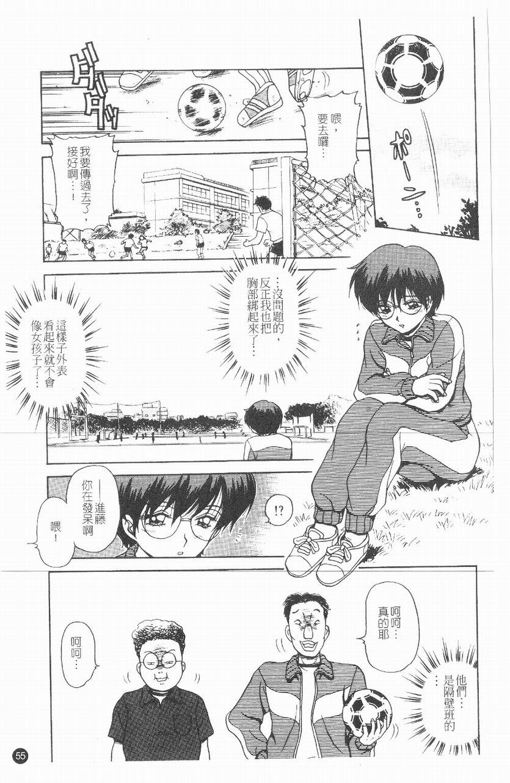 Inshoku   嗜精淫魔 55