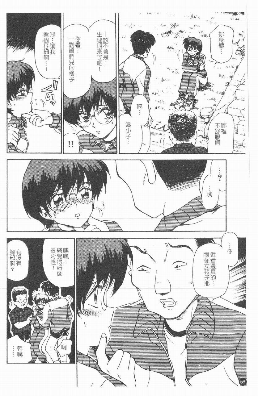 Inshoku   嗜精淫魔 56