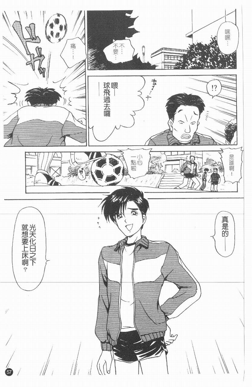 Inshoku   嗜精淫魔 57