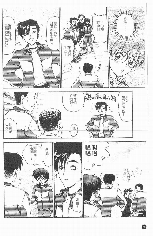 Inshoku   嗜精淫魔 58