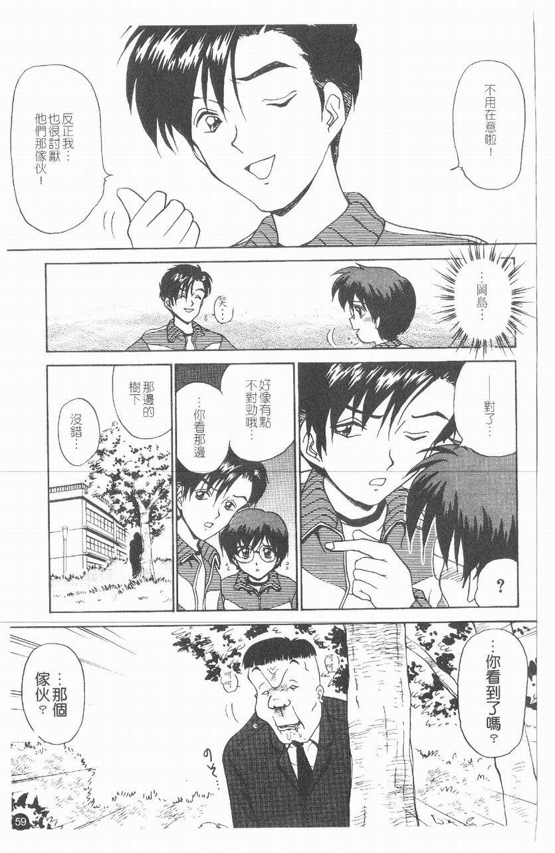 Inshoku   嗜精淫魔 59