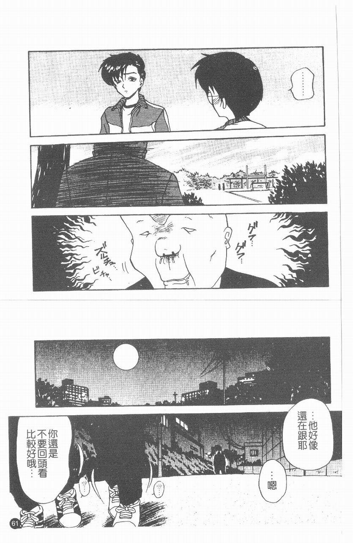 Inshoku   嗜精淫魔 61