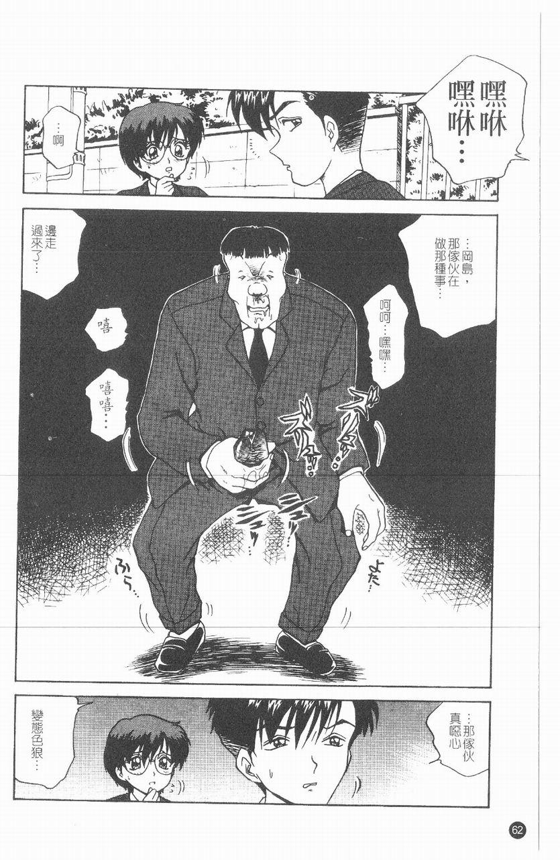 Inshoku   嗜精淫魔 62