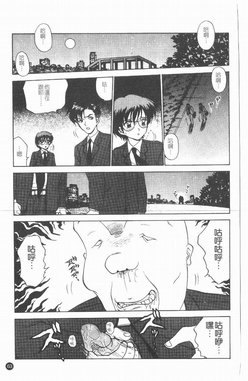 Inshoku   嗜精淫魔 63