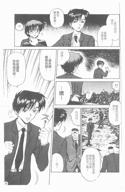 Inshoku   嗜精淫魔 65