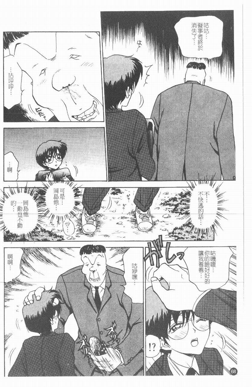Inshoku   嗜精淫魔 68
