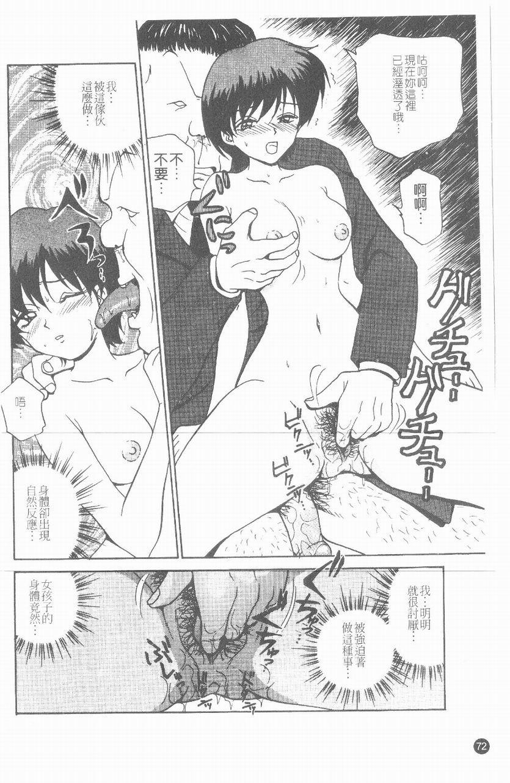 Inshoku   嗜精淫魔 72