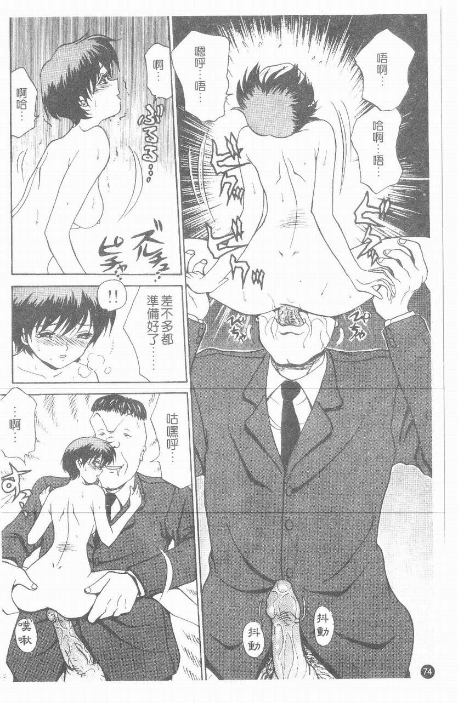 Inshoku   嗜精淫魔 74