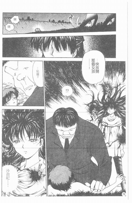 Inshoku   嗜精淫魔 78