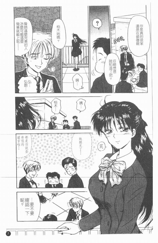 Inshoku   嗜精淫魔 7
