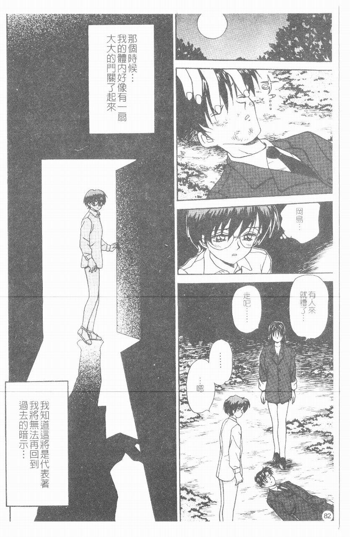 Inshoku   嗜精淫魔 82