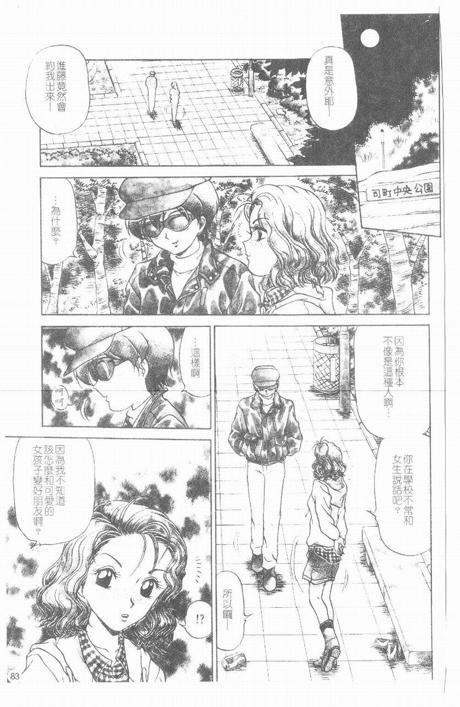 Inshoku   嗜精淫魔 83
