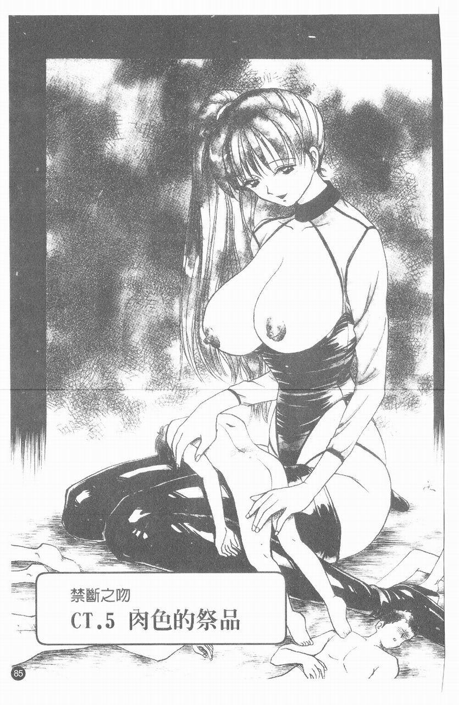 Inshoku   嗜精淫魔 85