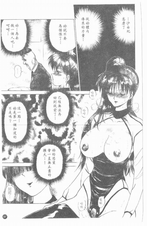 Inshoku   嗜精淫魔 87