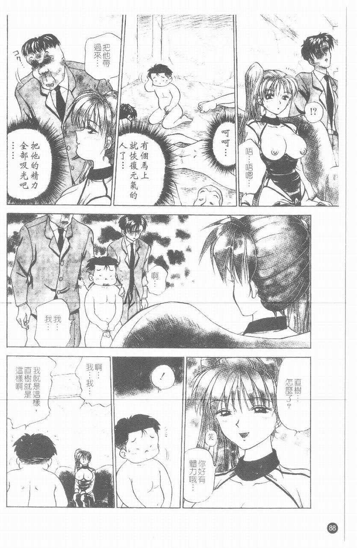 Inshoku   嗜精淫魔 88