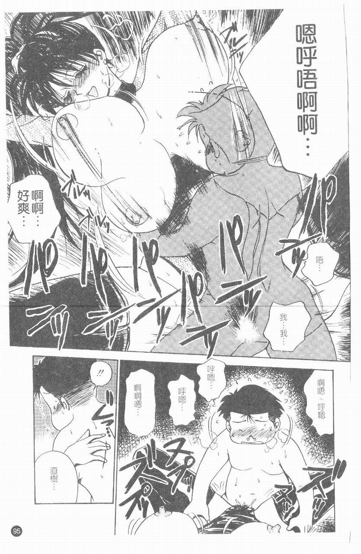 Inshoku   嗜精淫魔 95