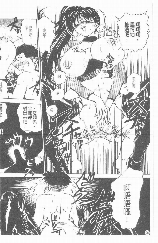 Inshoku   嗜精淫魔 96