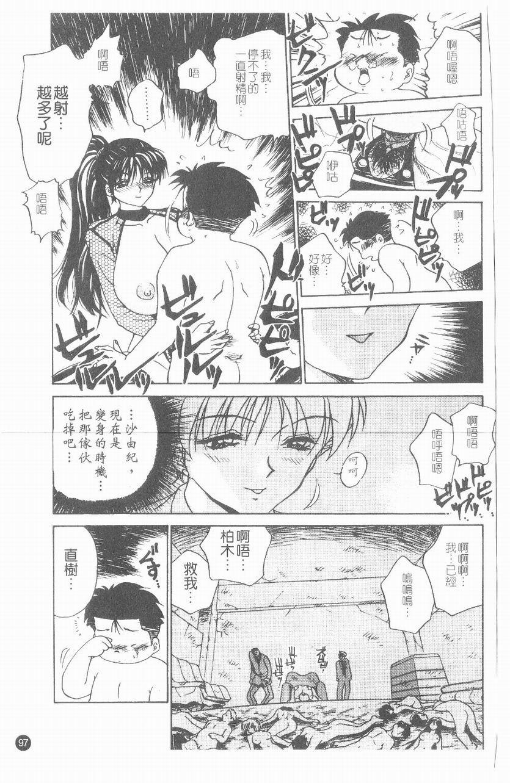 Inshoku   嗜精淫魔 97