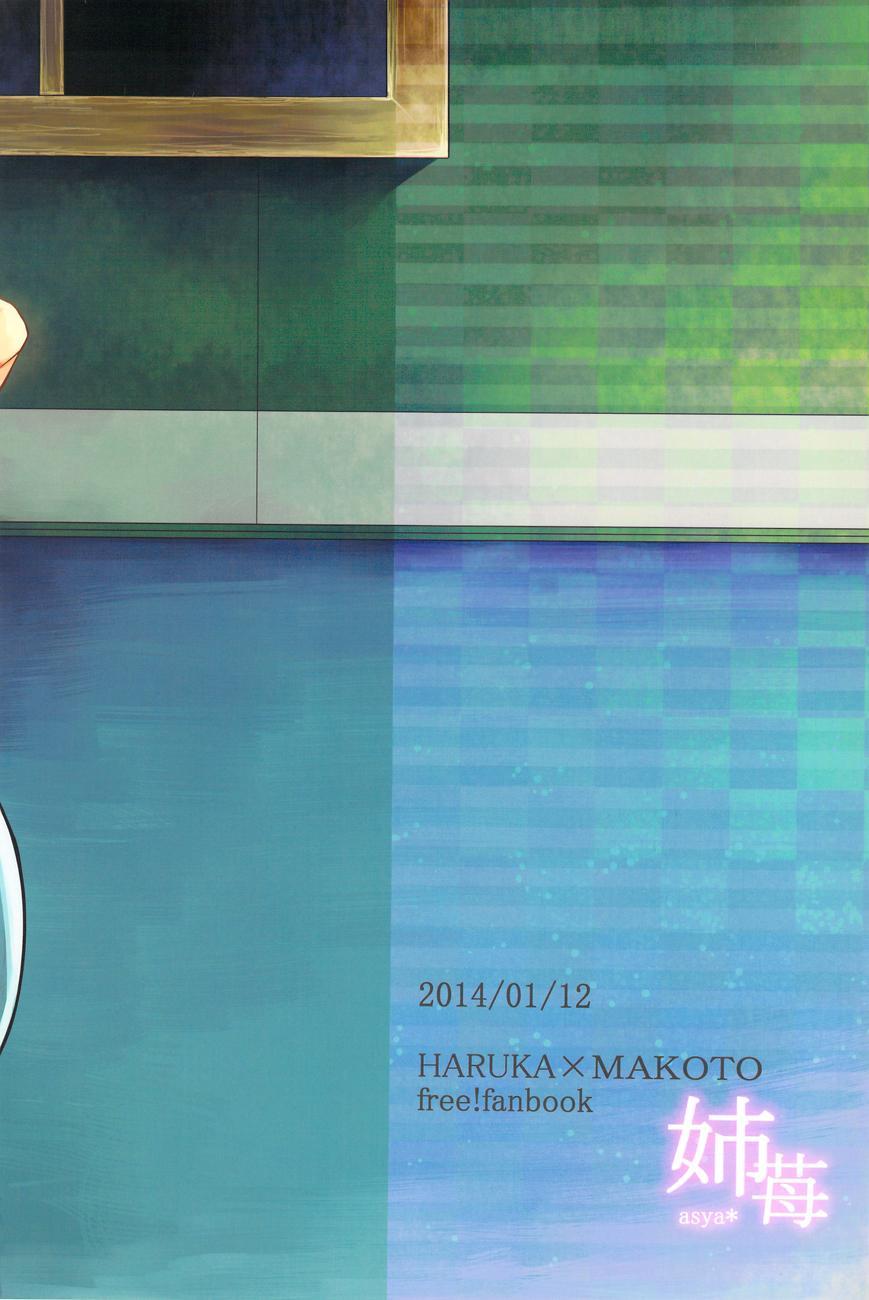 (Renai Jiyuugata! entry3) [Ane Ichigo (Asya)] Himitsu no Houkago ~ Haru to Issho ni Back no Renshuu ~ | The After- School Secret (Free!) [English] [Baka Dumb Aho Scans] [Decensored] 17