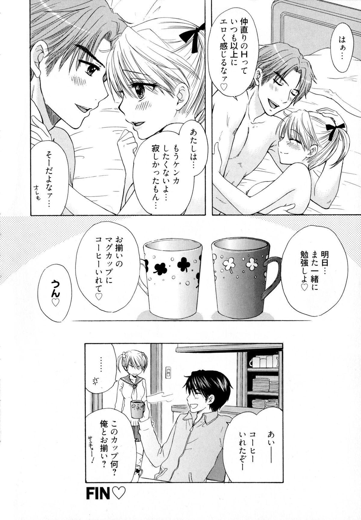The Great Escape 4 Shokai Genteiban 103