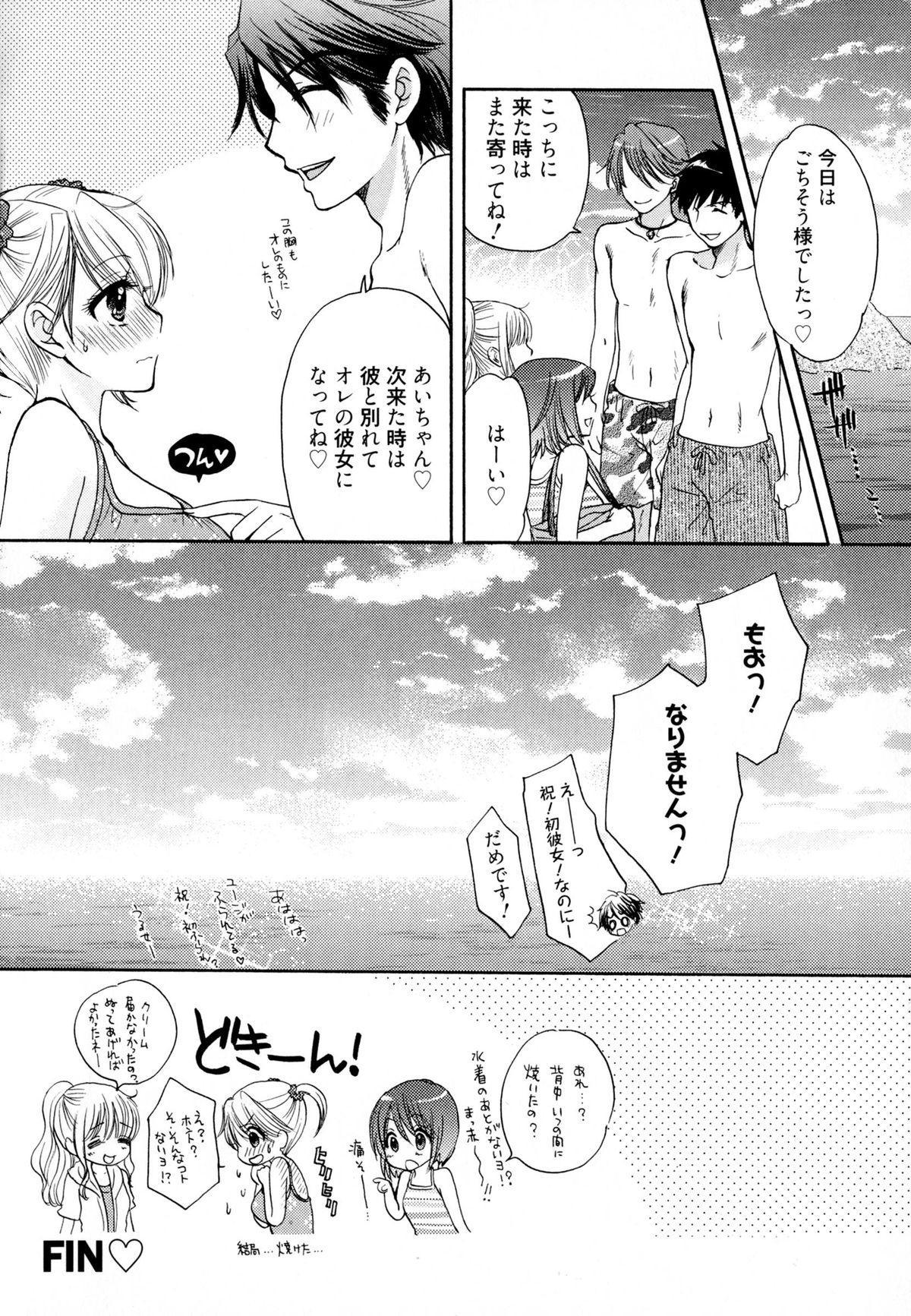 The Great Escape 4 Shokai Genteiban 151