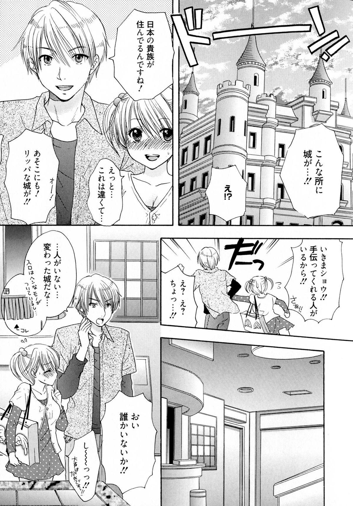The Great Escape 4 Shokai Genteiban 154