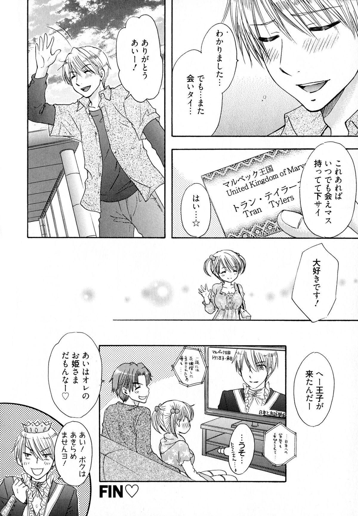 The Great Escape 4 Shokai Genteiban 167