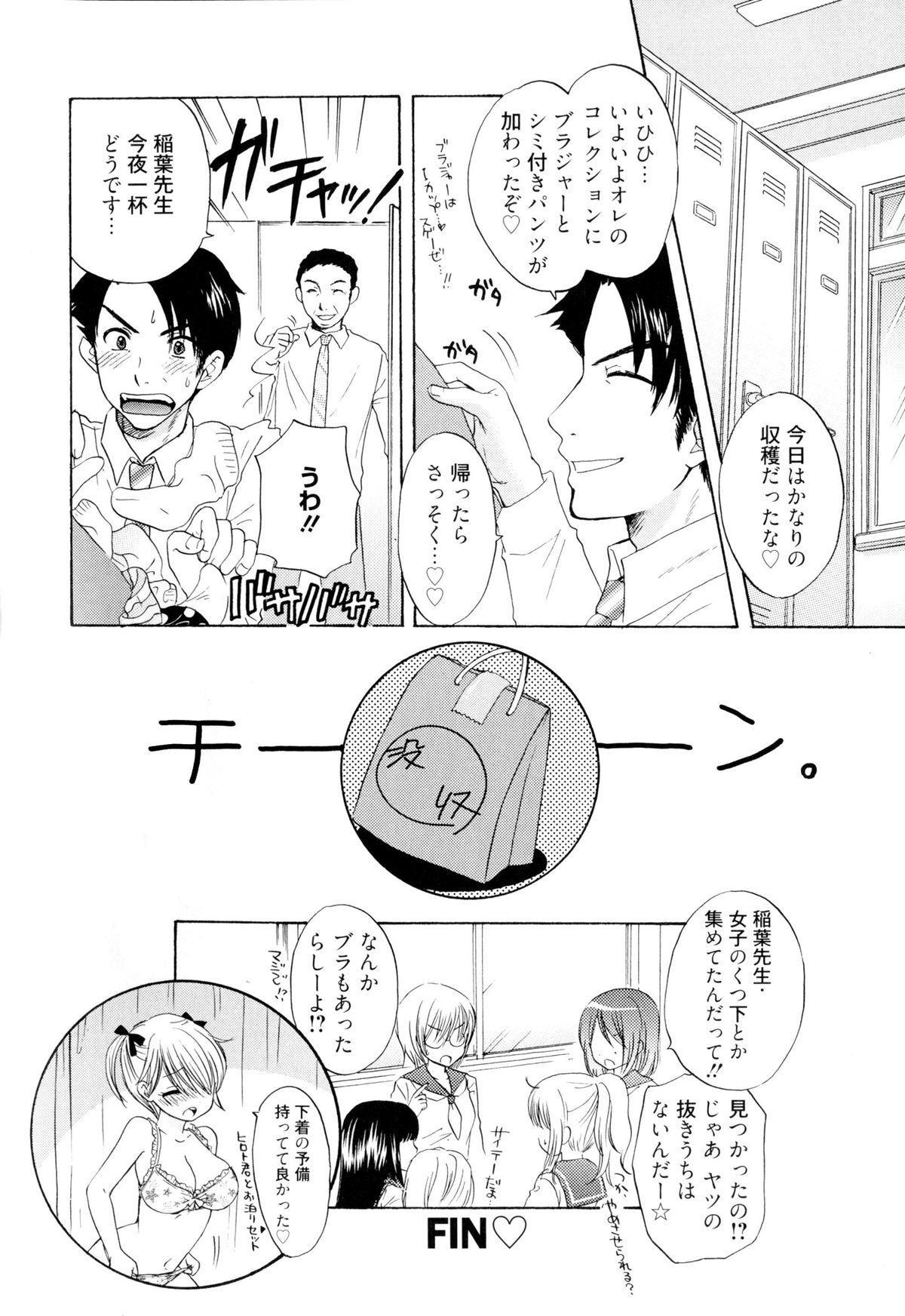 The Great Escape 4 Shokai Genteiban 19