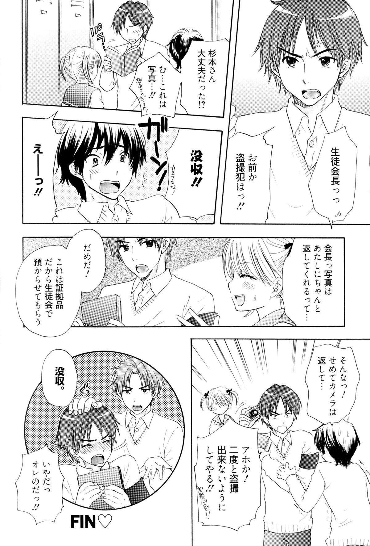 The Great Escape 4 Shokai Genteiban 199