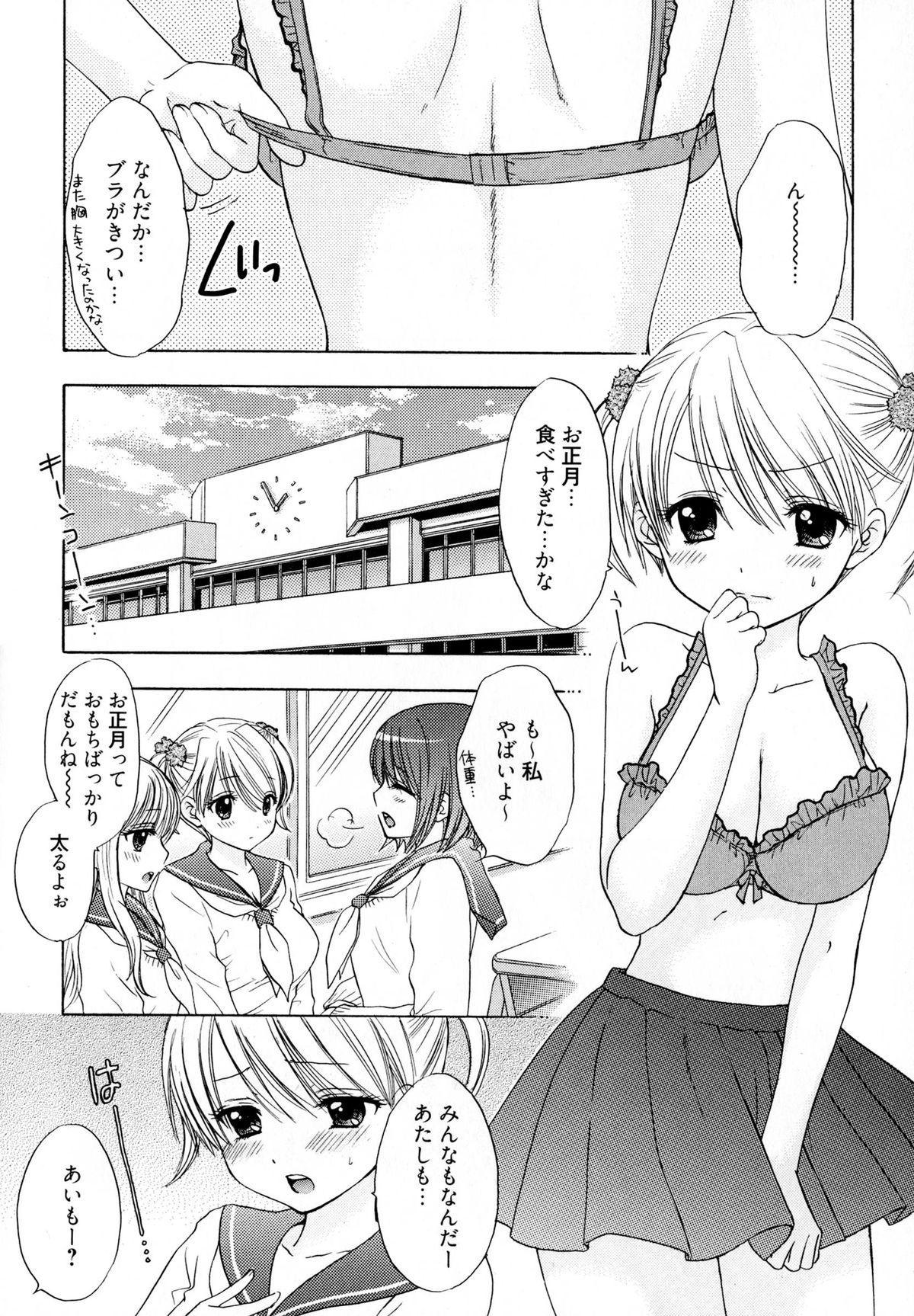 The Great Escape 4 Shokai Genteiban 37