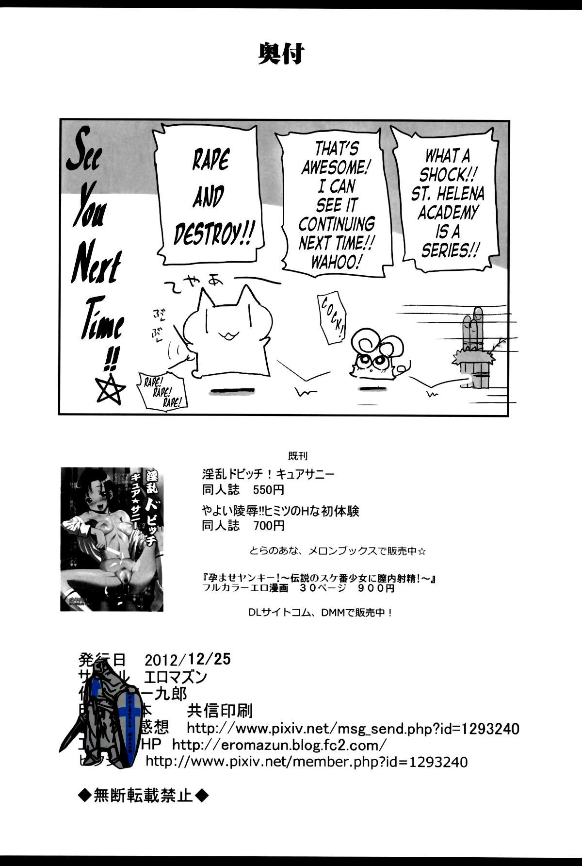 [Eromazun (Ma-Kurou)] Saint Helena Gakuen ~ Terrorist ni Senkyosareta Jogakuen de Rape Matsuri!~   Saint Helena Academy ~A School Occupied by Terrorists Becomes a Rape Festival!~ (Various) [English] [B.E.C. Scans] 41