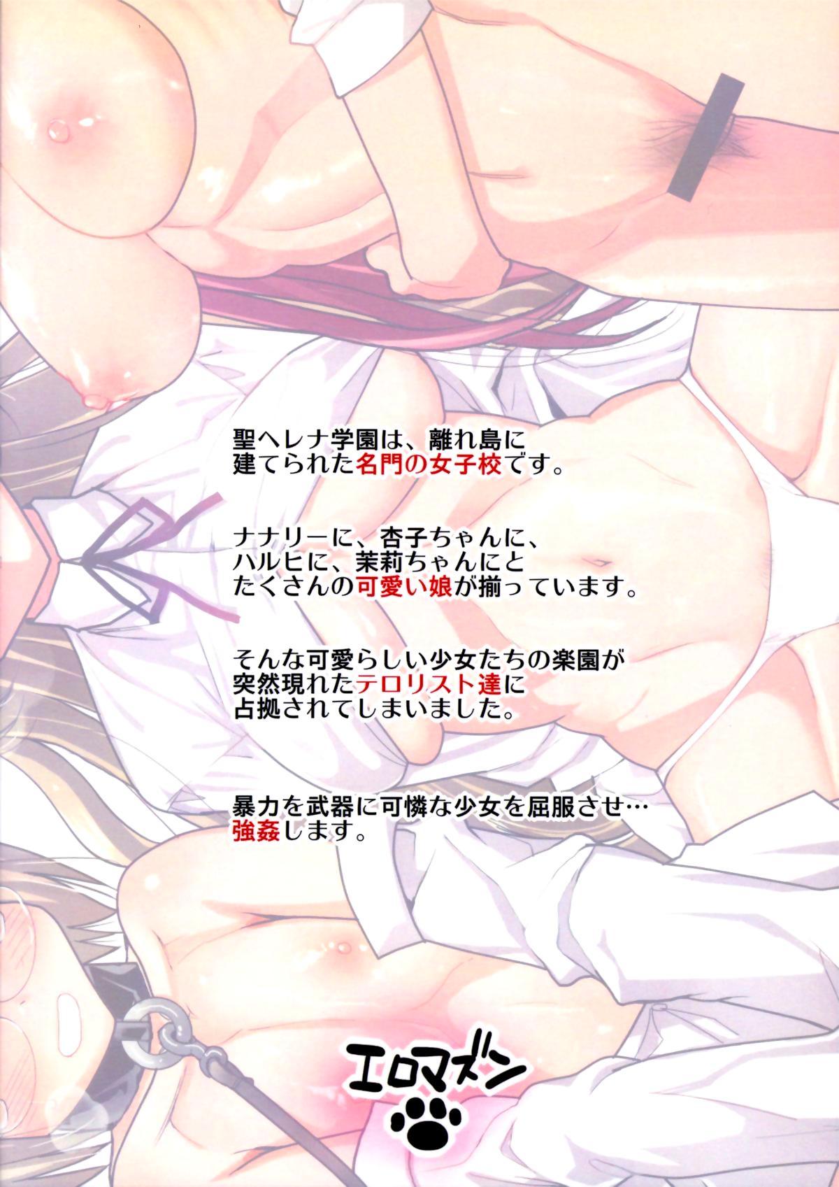 [Eromazun (Ma-Kurou)] Saint Helena Gakuen ~ Terrorist ni Senkyosareta Jogakuen de Rape Matsuri!~   Saint Helena Academy ~A School Occupied by Terrorists Becomes a Rape Festival!~ (Various) [English] [B.E.C. Scans] 42