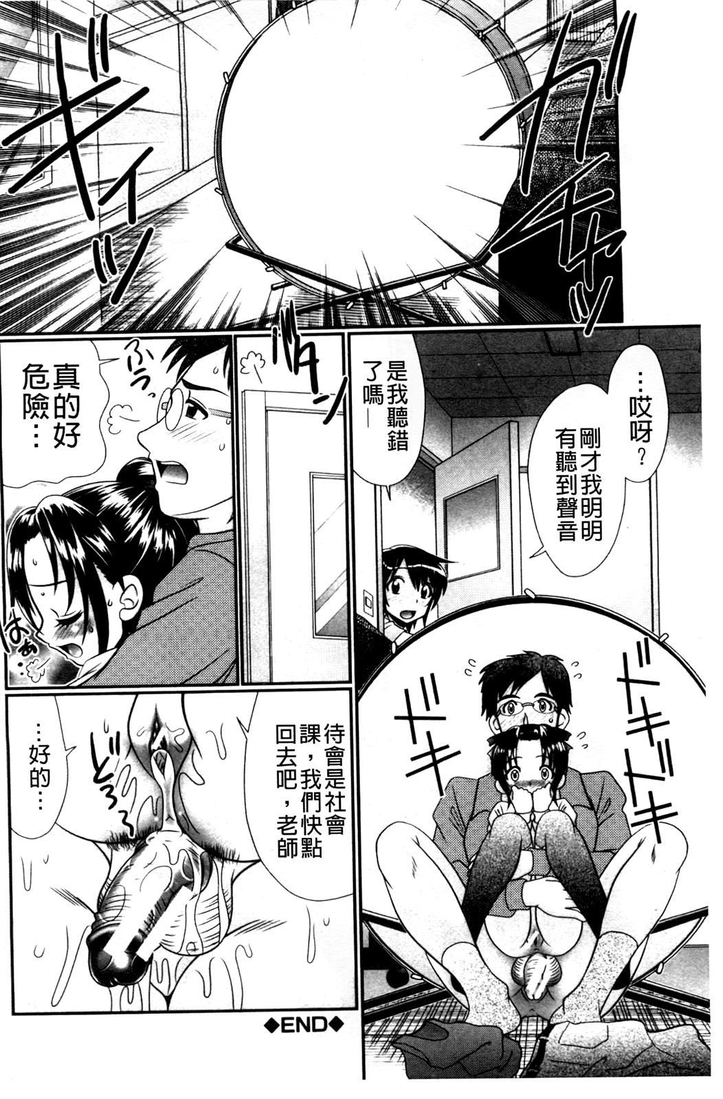 Higyaku Kyoushitsu 102