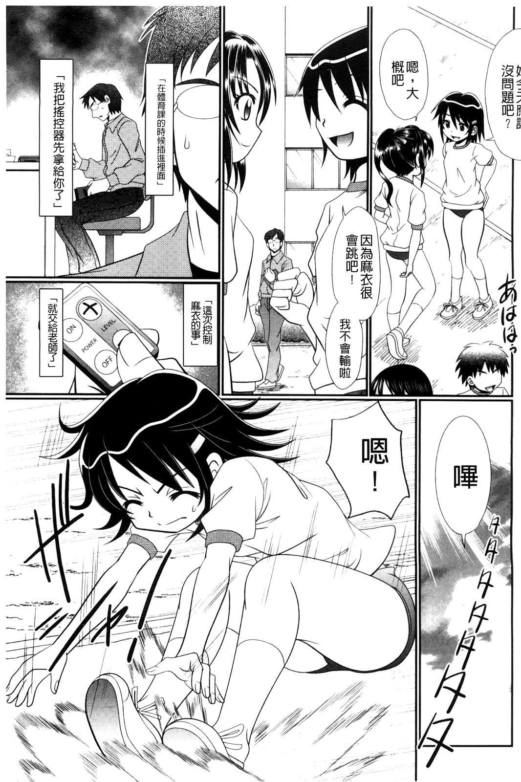 Higyaku Kyoushitsu 109