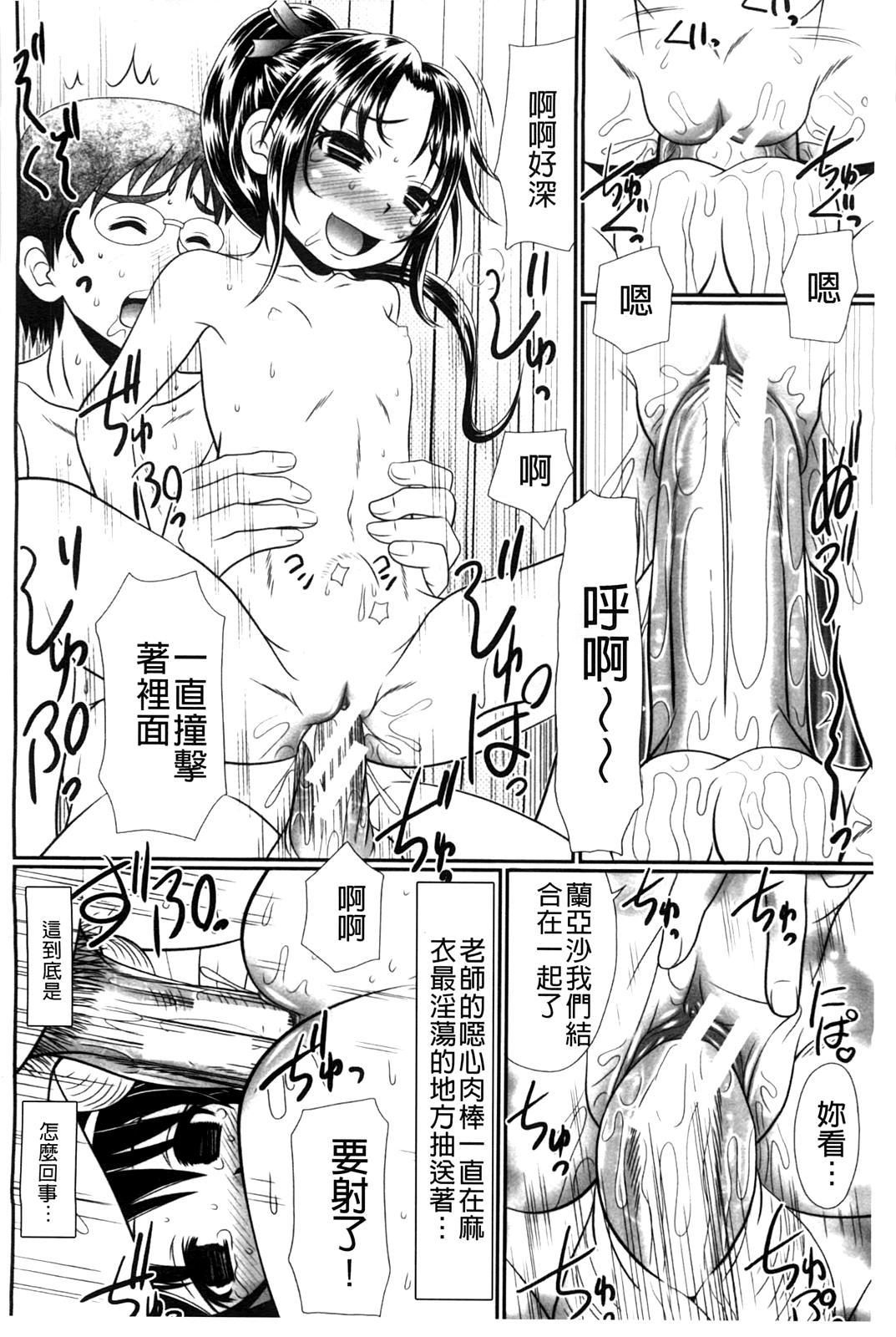 Higyaku Kyoushitsu 128
