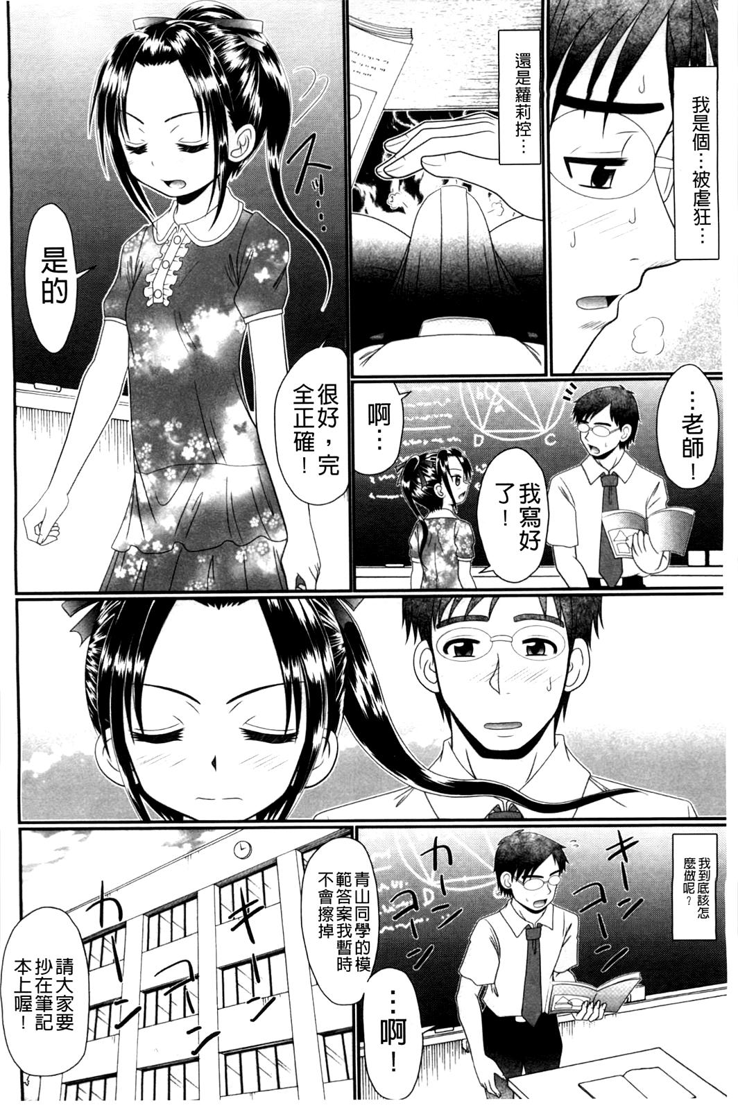 Higyaku Kyoushitsu 12