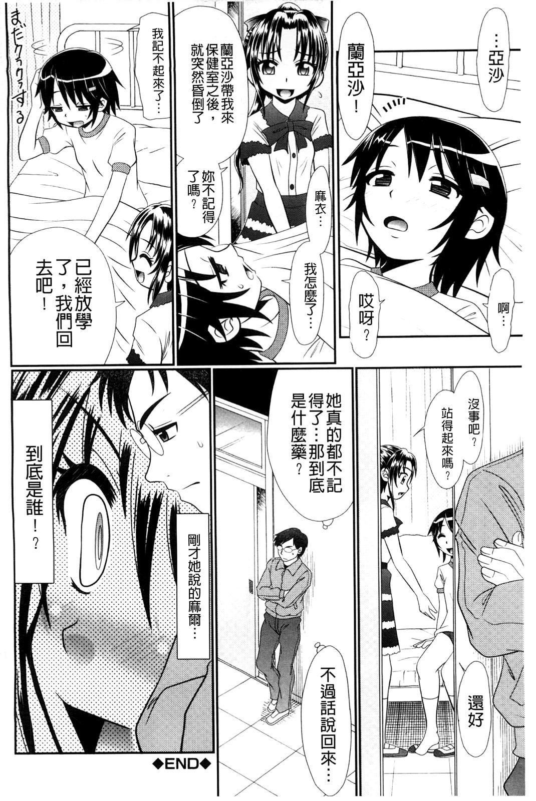 Higyaku Kyoushitsu 132