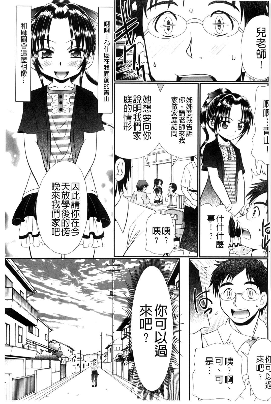 Higyaku Kyoushitsu 137