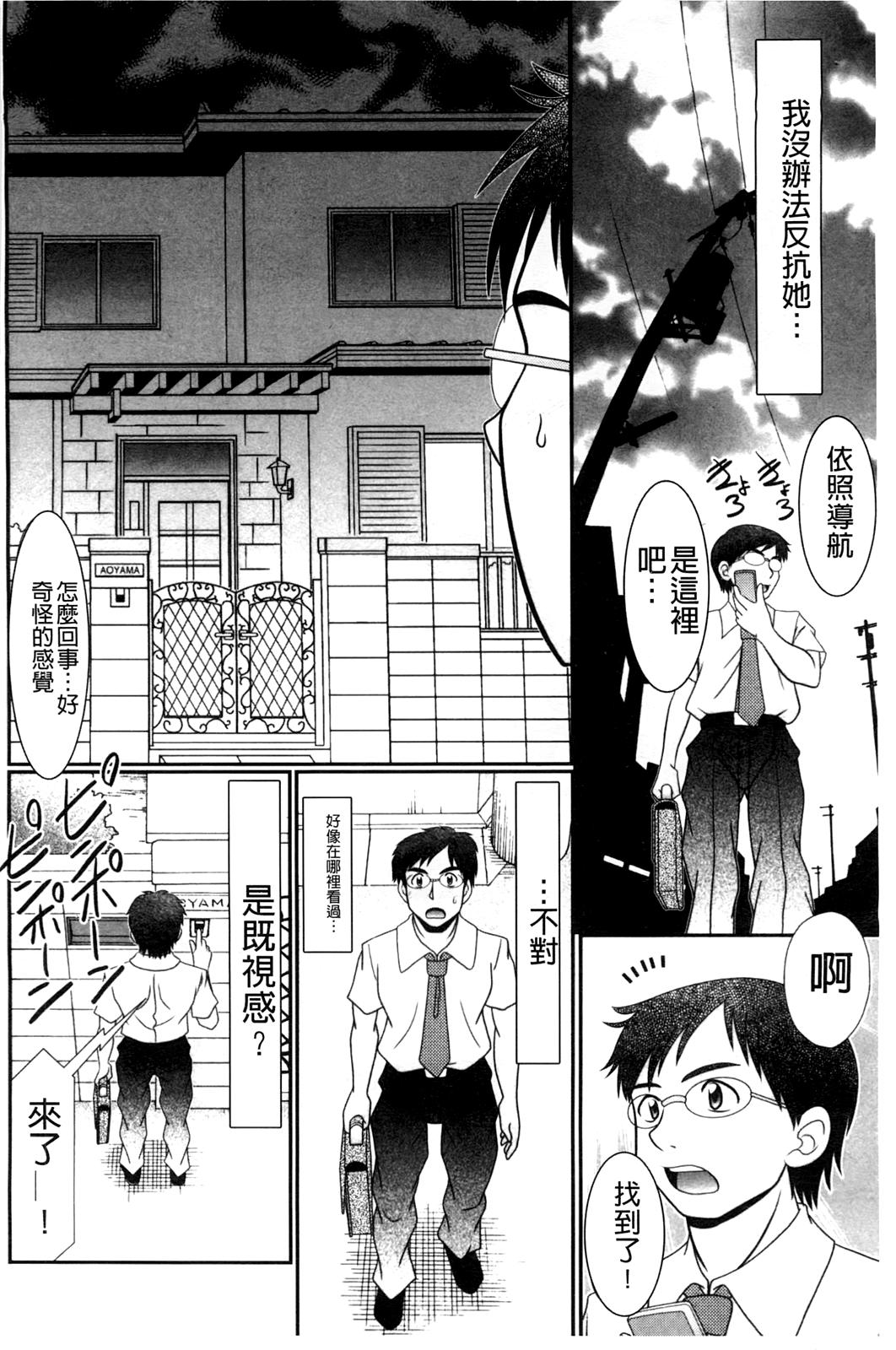 Higyaku Kyoushitsu 138