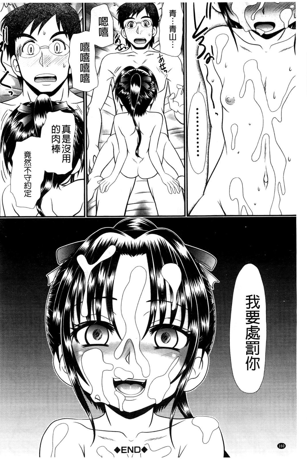 Higyaku Kyoushitsu 162