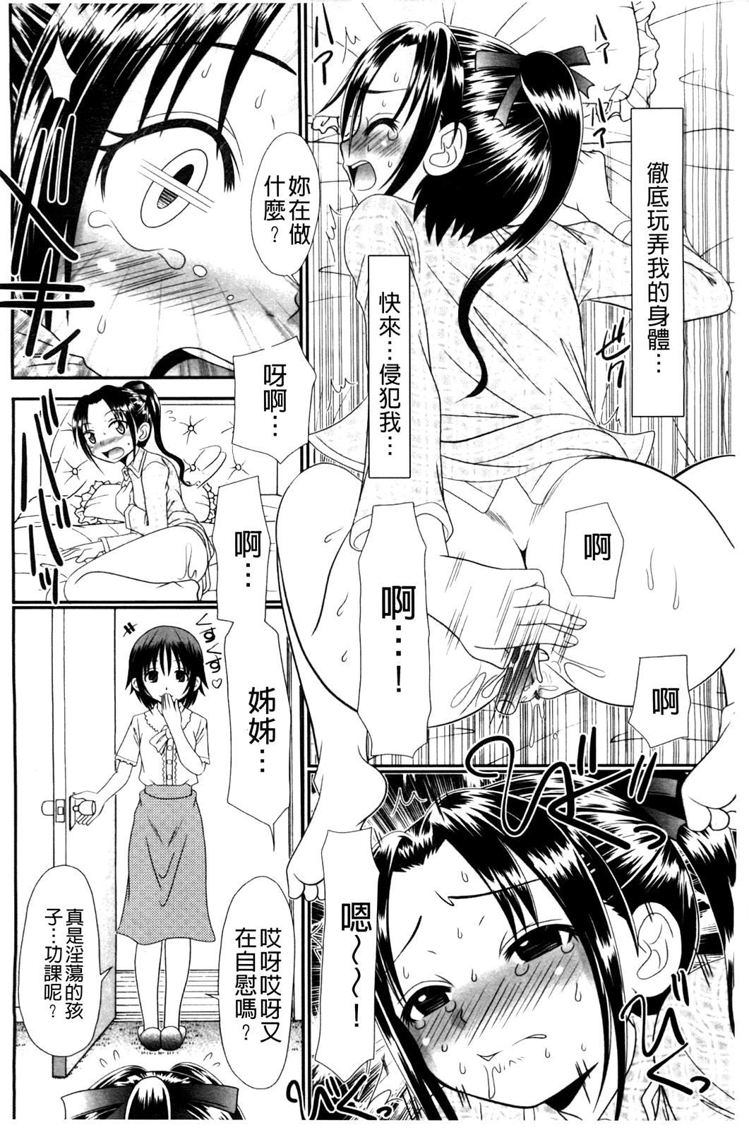 Higyaku Kyoushitsu 16