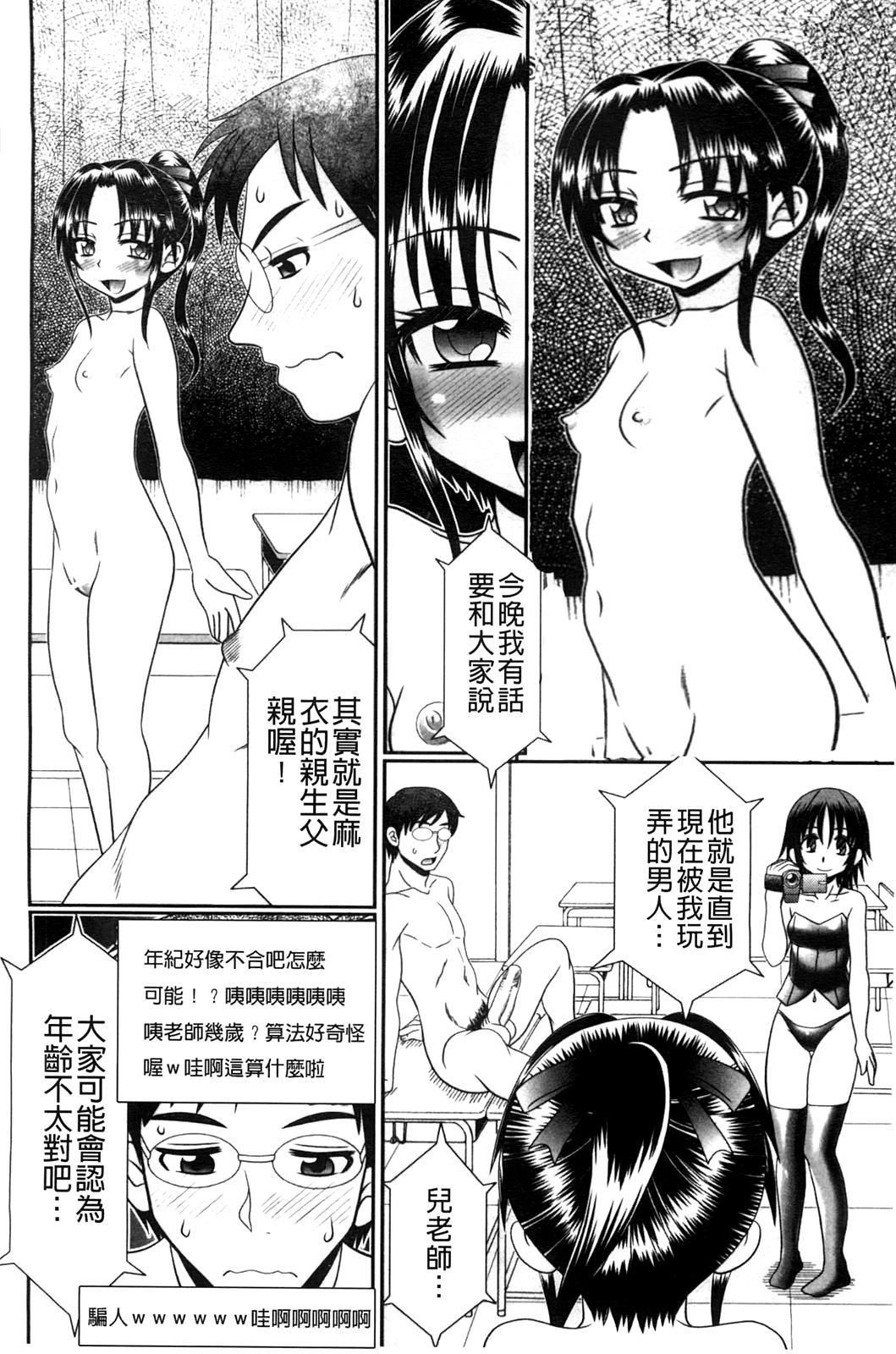 Higyaku Kyoushitsu 192
