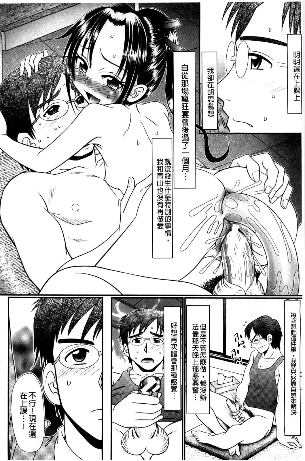 Higyaku Kyoushitsu 46