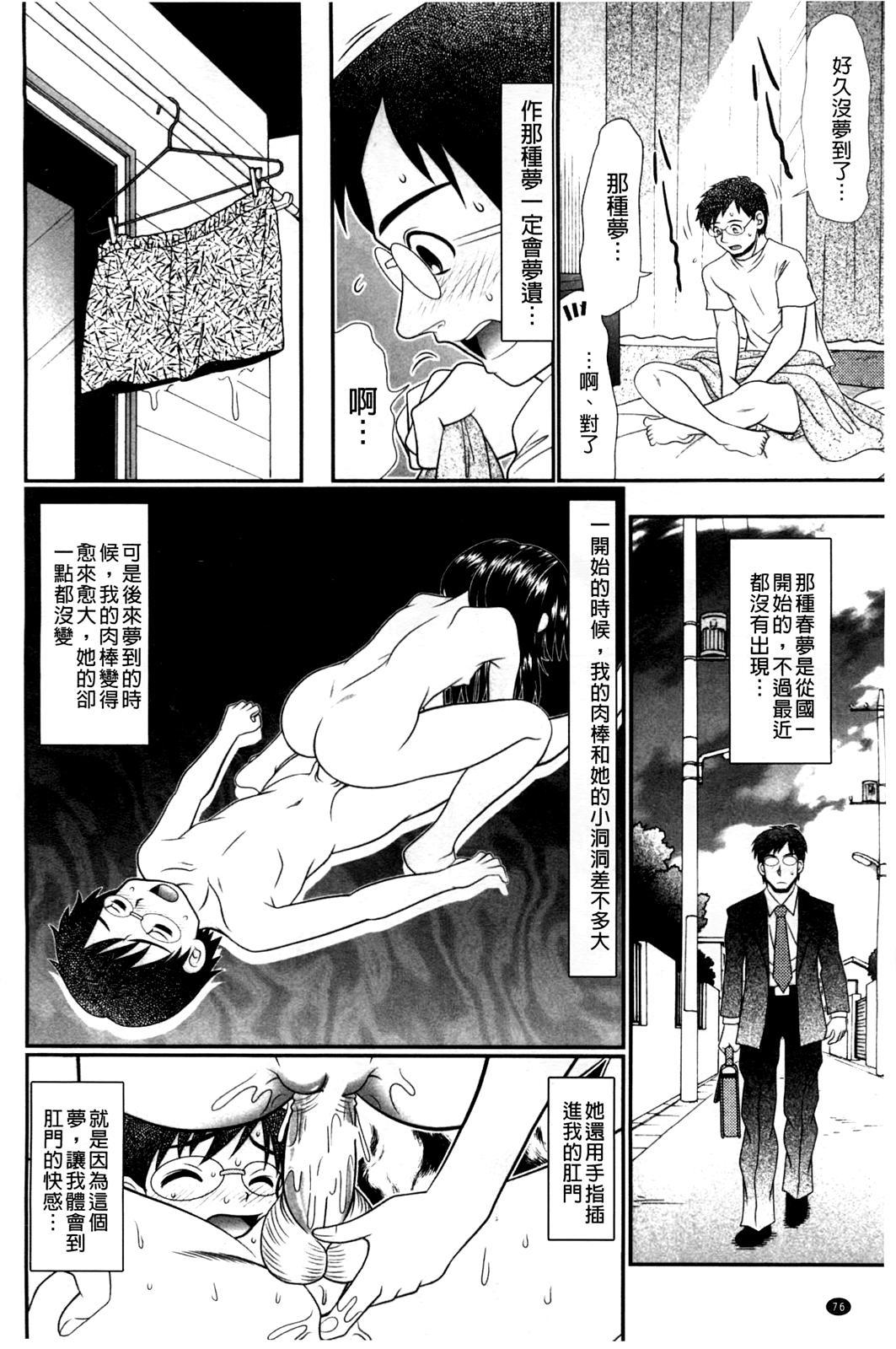 Higyaku Kyoushitsu 78