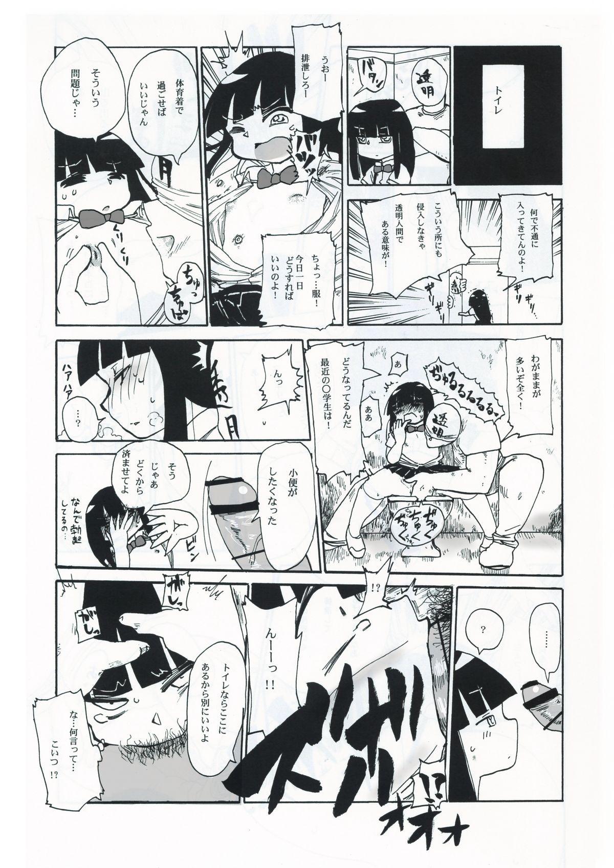 Kiki Kaikai! 13