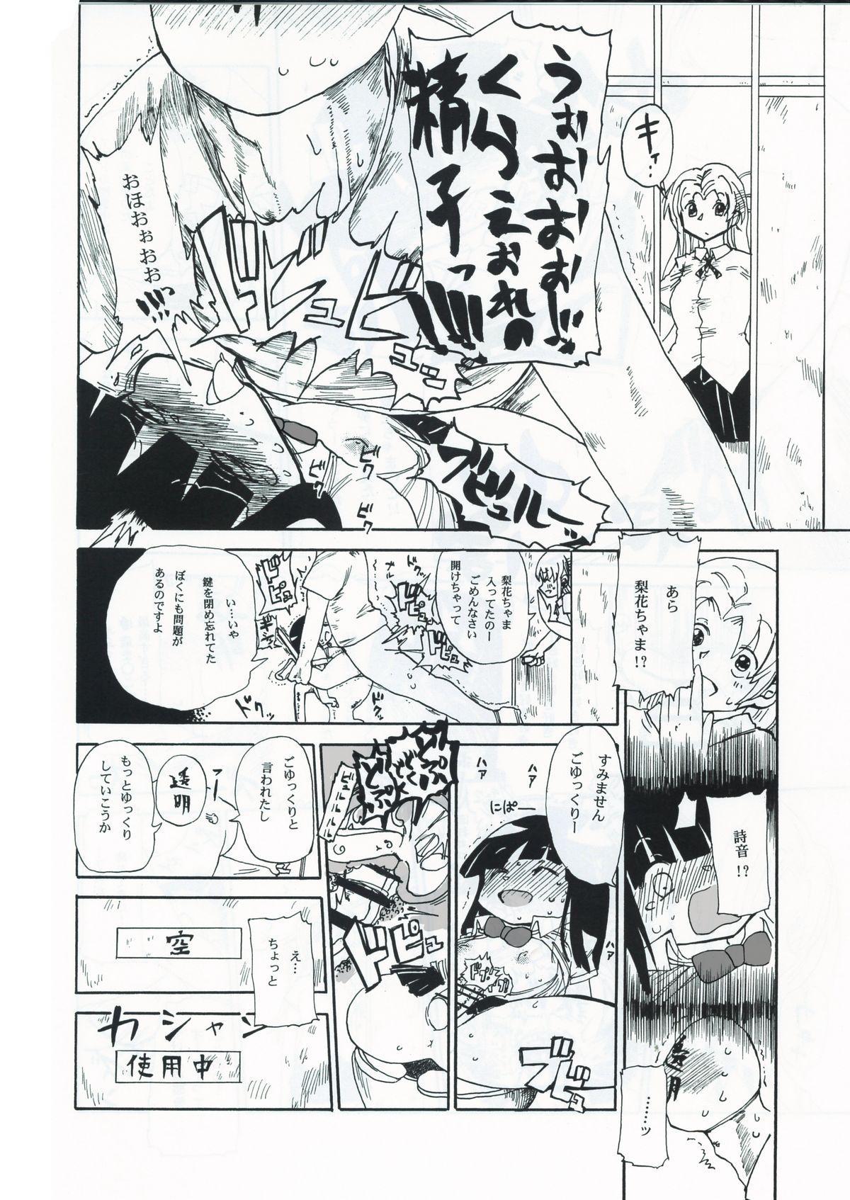 Kiki Kaikai! 16