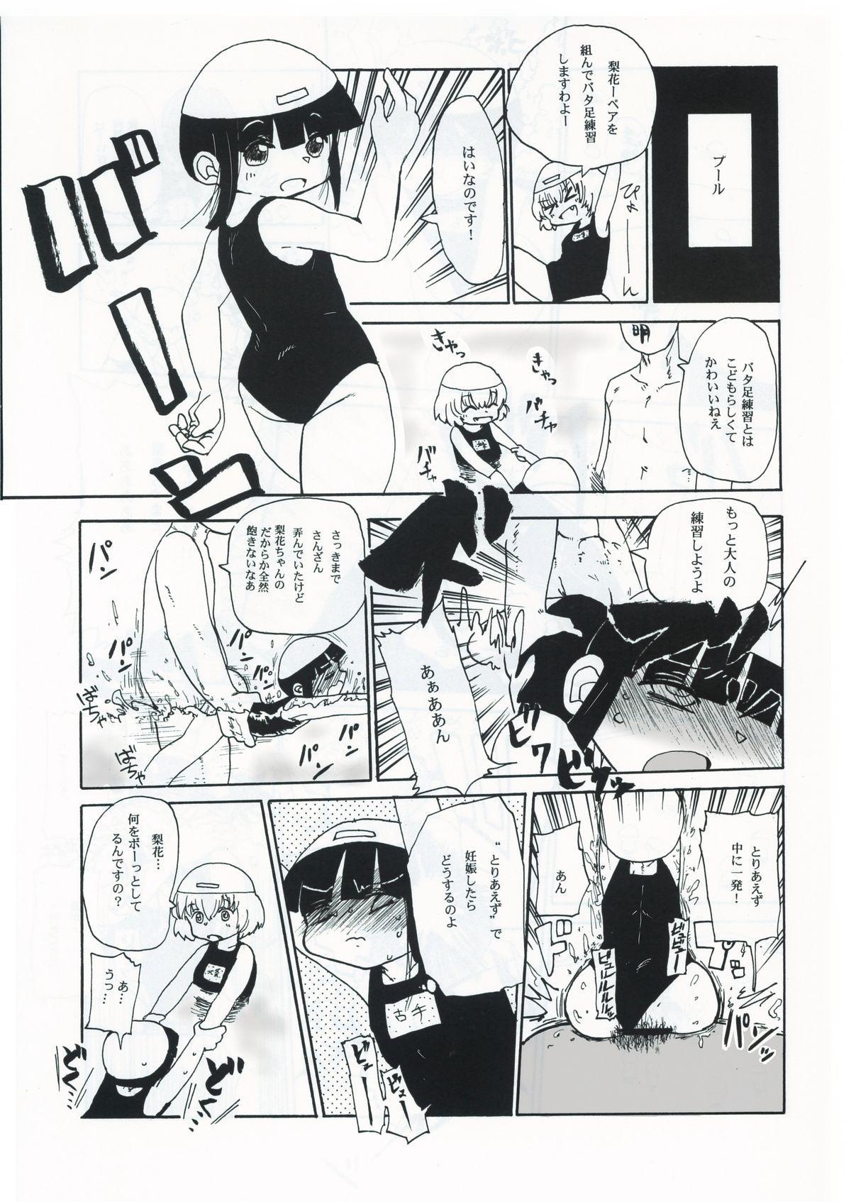 Kiki Kaikai! 17