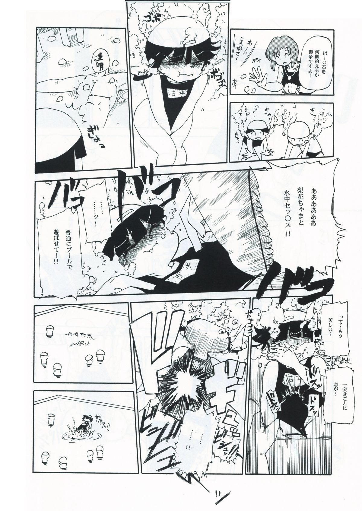 Kiki Kaikai! 18