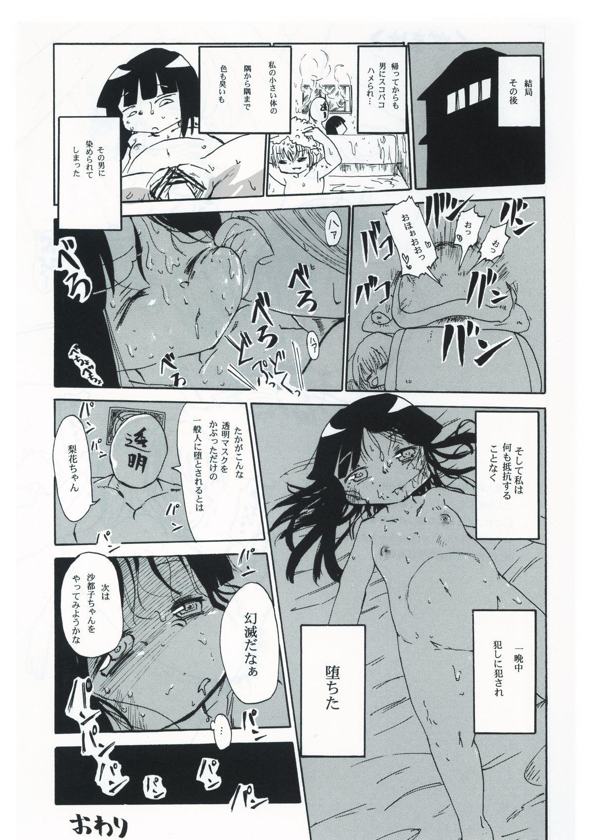 Kiki Kaikai! 31