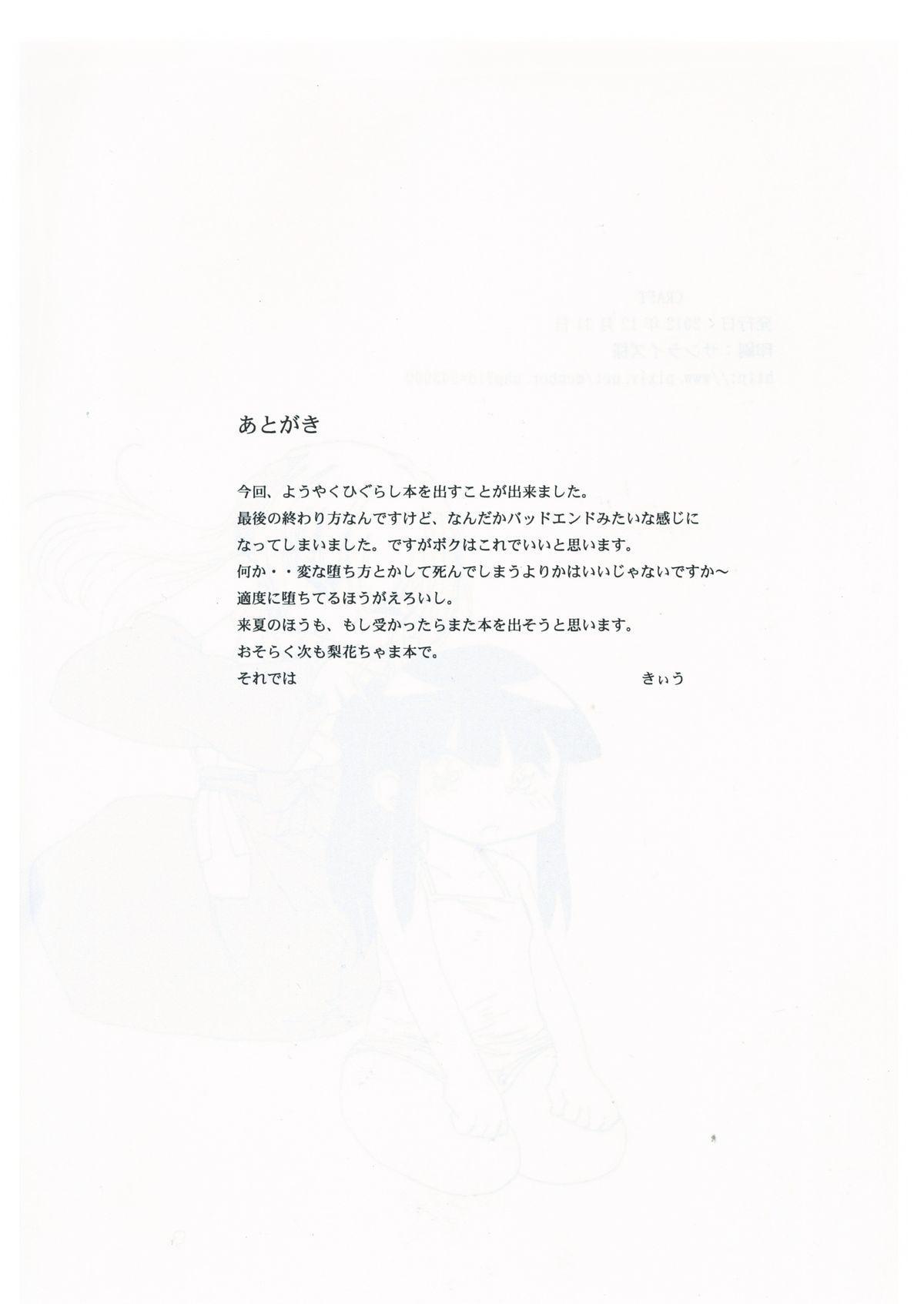 Kiki Kaikai! 32